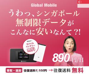 シンガポール専用4G LTE無制限レンタルWi-Fiルーター