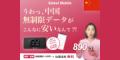 中国旅行出張用4G Wi-Fiルーター【チャイナデータ】