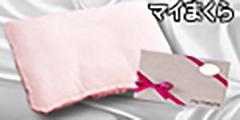 オーダーメイド「マイ枕」全国の店舗で製作できるマイ枕お仕立て券