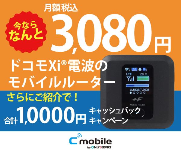 月額2,800円~使える!ドコモのXi(R)(クロッシィ)電波を使ったモバイルルーター