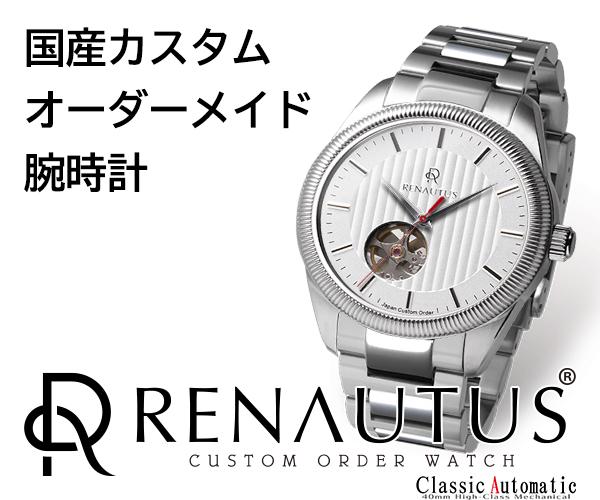 20万通り以上の組合せから自在にカスタマイズできるオーダー腕時計【ルノータス】