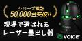 楽天ランキング4冠獲得【VOICE 5ライン グリーンレーザー墨出し器】