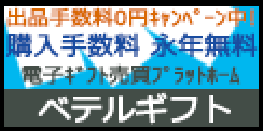 【ベテルギフト】電子ギフト券を購入・出品できる売買サイト 新規無料会員登録