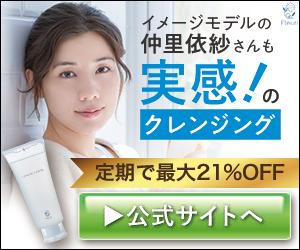 たった1回の使用で、毛穴汚れ・皮脂の除去を確認 継続使用で、毛穴汚れ・皮脂の除去UP!