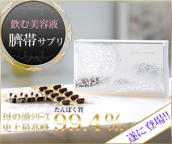 飲む美容液「 臍帯100%サプリ 」 ◆母の滴 臍帯100◆ 1箱【 9,936円 】