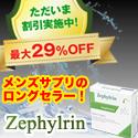 ゼファルリン商標個別ヴィトックスαと比較表ディスプレイ「ゼファルリン」