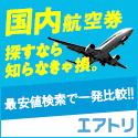 エアトリ(国内航空券)