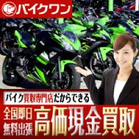 バイク出張買取.com