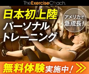 最先端のトレーニングマシンが学習しあなたに適したトレーニングを提案
