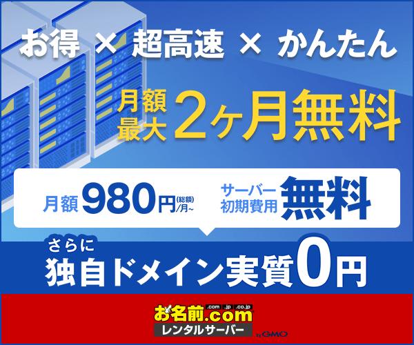 お名前.comレンタルサーバー登録リンク