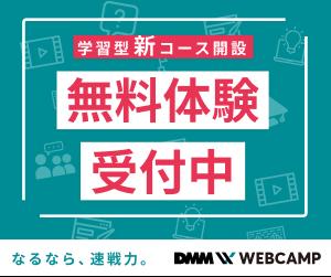 「WebCamp」