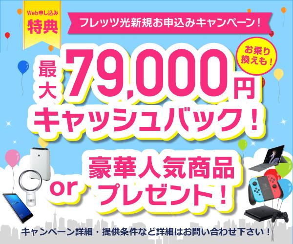 ご家族でネットゲームやインターネットを同時に楽しむ70,000円キャッシュバック!