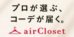 国内最大級!ファッションレンタルなら スタイリストが選定した【airCloset エアークローゼット