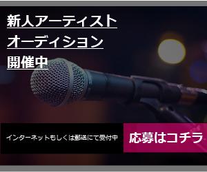 合格者の芸能界デビューを保証!全47配信スタンドであなただけの楽曲を全国配信!