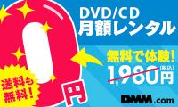 【DMM.com】DVD&CDレンタル