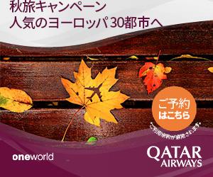 カタール航空公式予約サイト