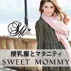 マタニティウェア専門店Sweet mommy【スウィートマミー】