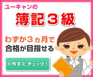 ユーキャン 簿記3級