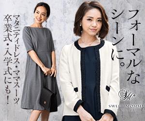 Sweet mommy【スウィートマミー】