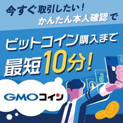 【GMOコイン】の仮想通貨FX