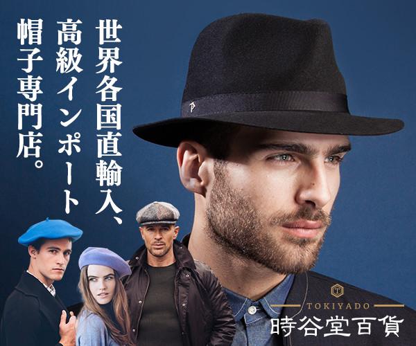 魅力あふれるインポート高級紳士帽を、 可能な限り直輸入直販