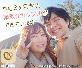 婚活・恋活・再婚活マッチング【マリッシュ(marrish)】