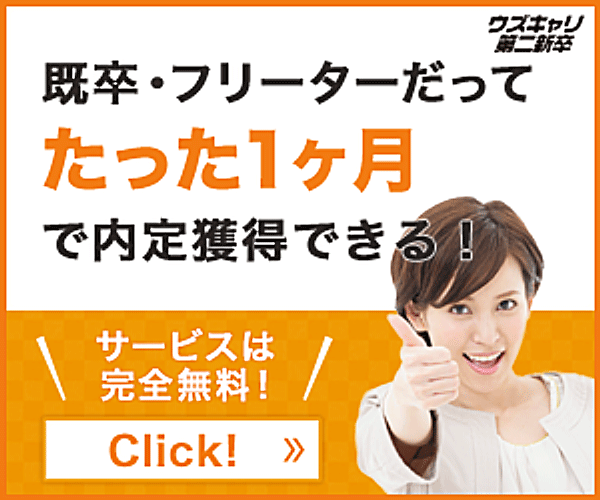 既卒・第二新卒就職サポート【ウズキャリ第二新卒】
