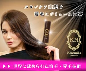 Kenomika(ケノミカ)のキャンペーン