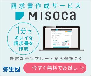 弥生会計クラウド請求書・見積書・納品書管理サービス Misoca(ミソカ)