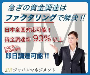 ファクタリングでキャッシュフロー改善ならジャパンマネジメントへお任せください