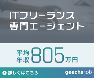 フリーランスITエンジニアの案件・求人情報サイト【ギークスジョブ】WEBエントリ ー ギークス株式会社