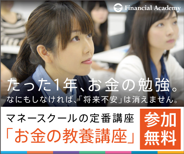 ファイナンシャルアカデミー お金の教養講座 スクール セミナー 無料体験 学習