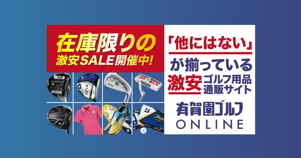 激安ゴルフウェア・ゴルフクラブ「有賀園ゴルフオンラインAGO」