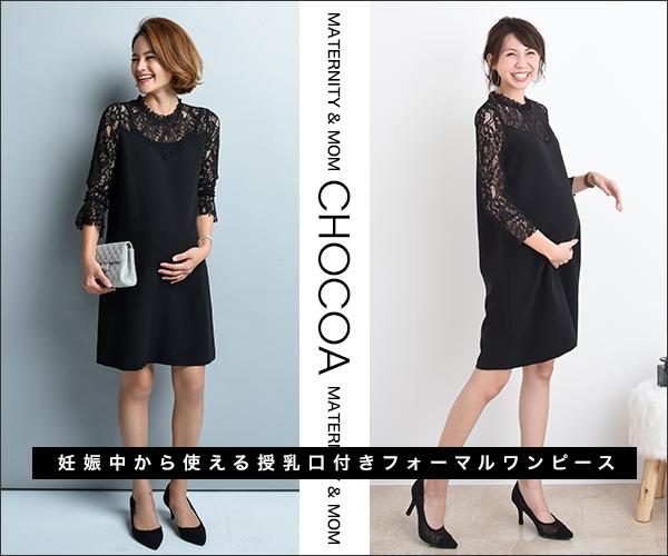 おしゃれプレママに話題のマタニティ服・授乳服CHOCOA【チョコア】