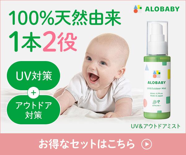 オーガニックで赤ちゃんを優しく守る【アロベビー UV・アウトドアミスト】動き回る赤ちゃんに使いやすい