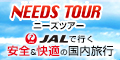 JALで行く格安国内旅行【NEEDS TOUR(ニーズツアー)】