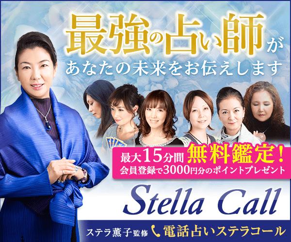 不倫の恋や、振り向かせたい彼 電話占いサービス!3,000円分無料キャンペーン実施中!
