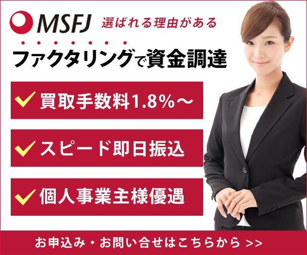 事業資金即日対応!MSFJのファクタリングとは、取引で発生した売掛金を、 債権として売却する