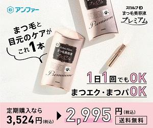 スカルプDのまつ毛美容液 4mL (使用目安2~2.5か月) /:3,460円