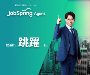 「自分の市場価値を高める企業への就職をサポートするJobSpring」