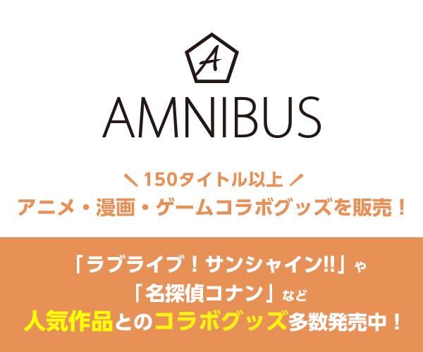 アニメ・漫画・ゲームコラボグッズ通販【AMNIBUS(アムニバス)】