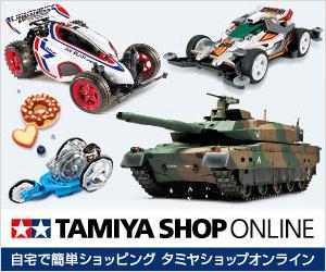 TAMIYA SHOP ONLINE