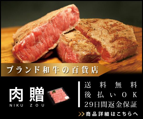 和牛ギフトの専門店、肉贈 exclusive