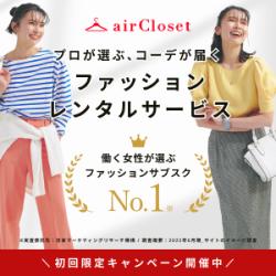 (レギュラープラン新規会員登録)国内最大級!大人女性向けファッションレンタル【airCloset エアークローゼット 】