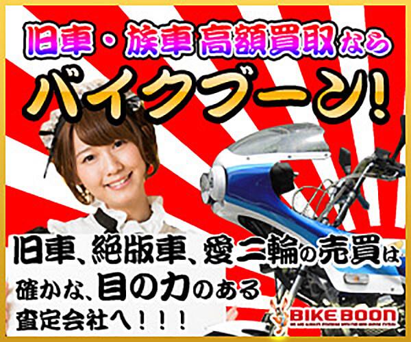 大型、旧車バイク買取絶好調のバイクBOON