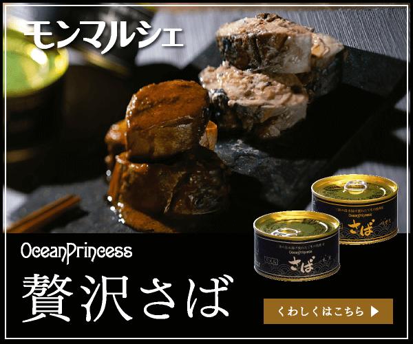 【モンマルシェ】贅沢ツナ缶・さば缶専門店「オーシャンプリンセス」