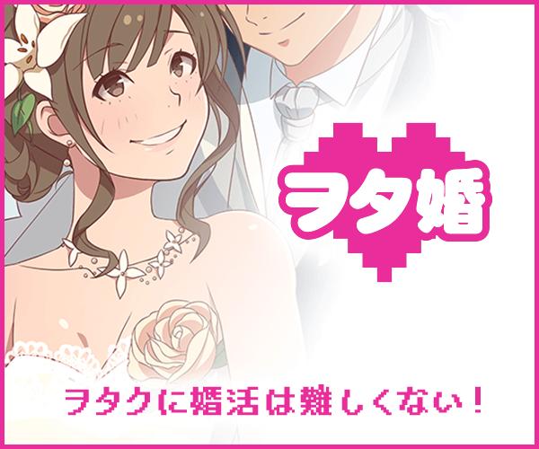 アニメ・マンガ・ゲーム好き男女専門の結婚相談所・お見合い・婚活