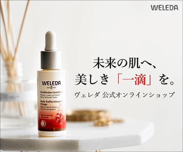 【WELEDA】ワイルドローズ トライアルセット