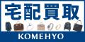 KOMEHYO(コメ兵宅配買取)