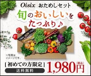 Oisixおためしセット 旬のおいしいをたっぷり♪